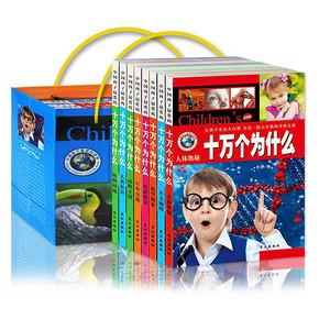 班主任推荐 新版 十万个为什么小学生 全套8册 18.8元包邮
