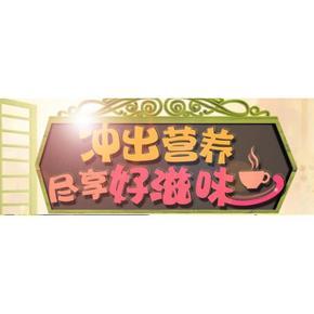 促销活动# 1号店 冲饮咖啡 满199减100