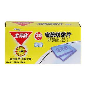 全无敌 电热 蚊香片 无香型30片 5.9元(可99-50)