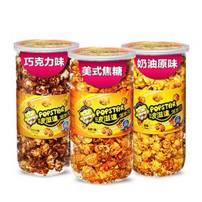 美式焦糖/奶油味桶装爆米花  11.8元包邮(拍下改价)