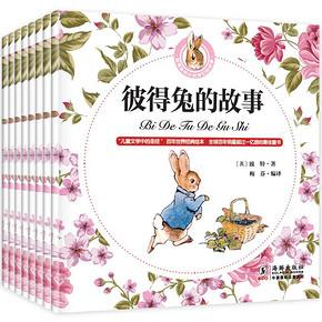 彼得兔的故事 全集彩图注音版全8册 19元包邮