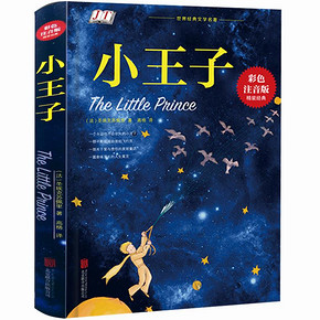小王子 彩色注音版 8.8元包邮(18.8-10)