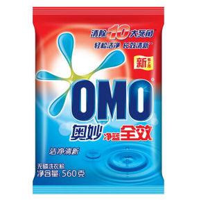 OMO 奥妙 净蓝全效洗衣粉 560g 7.7元(可99-50)