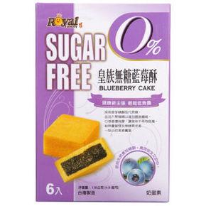 中国台湾 Royal Family 皇族 无糖蓝莓酥138g 9.9元