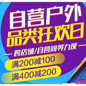 促销活动# 京东 户外运动狂欢日 满200-100/满400-200