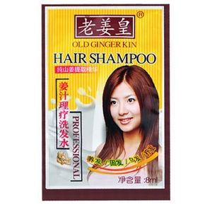 凑单物# 博倩 老姜皇姜汁理疗洗发水 8ml*3袋 1元