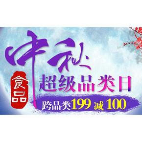 优惠券# 京东 中秋食品超级品类日 满199减100/299减200券