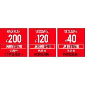 优惠券# 京东 键鼠品类日 京豆兑换满199-40/599-120/999-200券 仅今天!