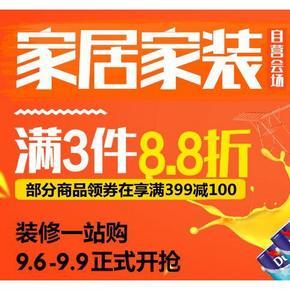 促销活动# 京东 家居家装 3件88折+领满399-100券