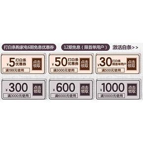 优惠券# 京东 空调装修季 领满3000-300/满6000-600/满100001000券
