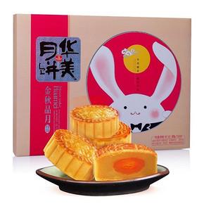 中秋好礼# 华美 广式月饼礼盒 520g 39元