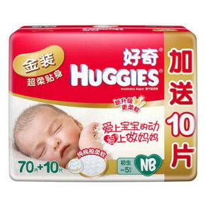 好奇  金装 婴儿纸尿裤 新生儿NB70+10片 65元