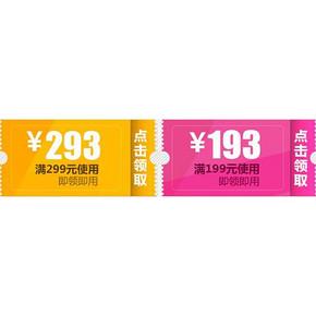 神券降临# 京东 美妆 满299-293/199-193券 零点开抢!