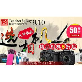 促销活动# 苏宁易购 精品相机专场 大师教你送相机