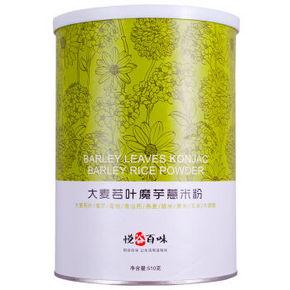 悦谷百味 大麦若叶魔芋薏米粉  510g 赠同款 折55.7元(89*3-100)