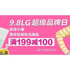 活动预告# 京东 9月8日LG超级品牌日 部分满199减100+领券!