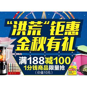 促销活动# 天猫超市 金秋有礼 纸品日用 满188-100!