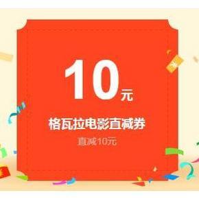 优惠券# 京东 格瓦拉 10金币兑换10元直减券