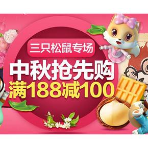 促销活动# 天猫 三只松鼠专场 满188-100!