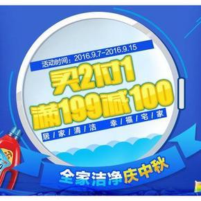 庆中秋# 苏宁易购 个护清洁 满199-100/买2付1
