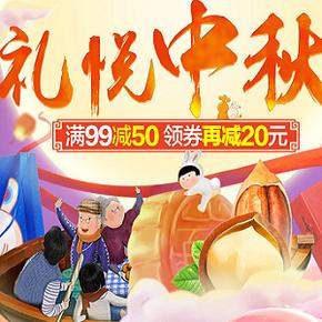 促销活动# 天猫超市 百草味坚果零食专场 满99-59 还可叠加20券!