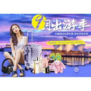 促销活动# 丰趣海淘 9月出游季专场  满199-100!