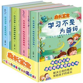 成长宝盒 儿童文学读物 4册 券后19.8元包邮