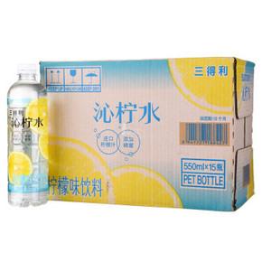 三得利 沁柠水 柠檬味饮料 550ml*15瓶*5箱 140元包邮(240-100)