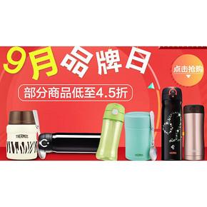 促销活动# 京东 膳魔师超级品类日 买1赠1!