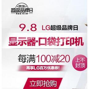促销活动# 京东 LG超级品牌日 每满100-20+领券 仅限今天!