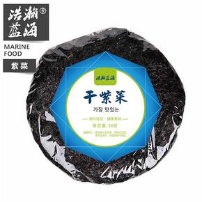 浩瀚蓝海 无沙免洗干紫菜 7.8元包邮