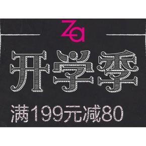 开学季# 京东 Za姬芮专场 满199减80