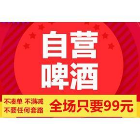 促销活动# 京东 啤酒专场 全场只要99元