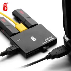 川宇 RH211 TFSDMS多功能读卡器 9.9元包邮