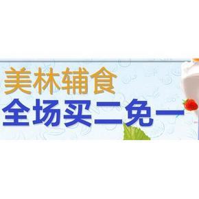 促销活动# 京东全球购 美林辅食 全场买2免1