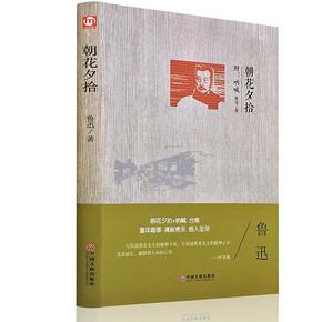 朝花夕拾 附:呐喊 鲁迅作品集  8元包邮