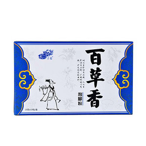 香港 子羞 百草香泡脚药包 10g 9.9元包邮