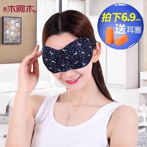 木阿木 3D立体眼罩 送耳塞套装 1元包邮