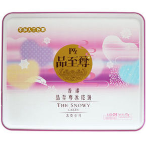 品至尊 香港冰皮心月冰皮饼 420g*2件 39.8元(买1送1)