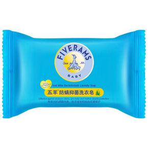 五羊 防螨抑菌洗衣皂 80g 1元