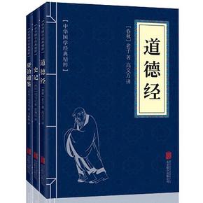 国学经典# 史记+资治通鉴+道德经  8.5元包邮