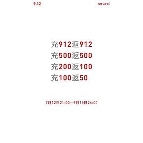 9月12日开启!# VANCL 凡客诚品 充值返现!