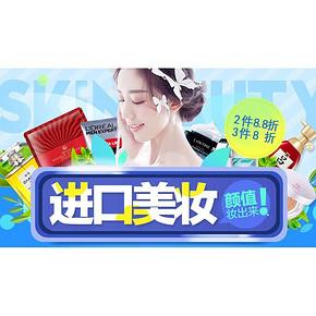 促销活动#  京东 颜值妆出来 进口美妆 2件8.8折/3件8折