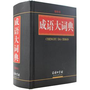 成语词典 双色缩印版 拍下19.8元包邮