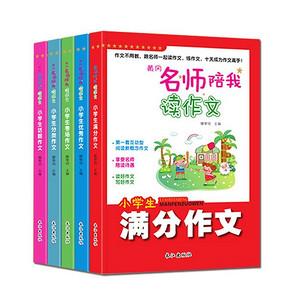 黄冈名师陪我读作文 小学生满分作文 共5册 券后5.5元包邮