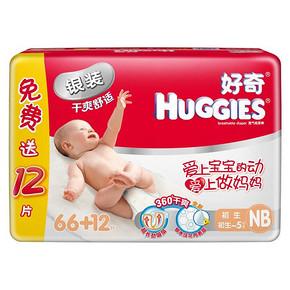 好奇 银装干爽舒适纸尿裤新生号NB66+12片 51元