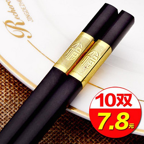 家用合金筷子套装 10双 7.8元包邮