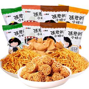 张君雅小妹妹 零食大礼包组合套餐 8包 21.8元包邮(46.8-25券)