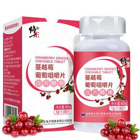 修正 蔓越莓葡萄籽咀嚼片 60粒 29元包邮(69-40券)