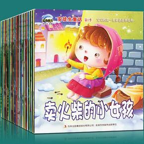 安徒生童话彩图注音版 20册 拍下9.9元包邮